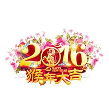 2016新年文字标语