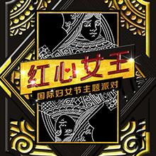 3.8-女神节-妇女节-节日素材-H5素材-夜店-派对-扑克-女王
