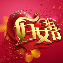 3.8-女神节-妇女节-节日素材-H5素材-红心