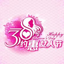 3.8-女神节-妇女节-节日素材-H5素材-约会