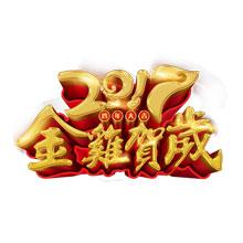 2017-新年-鸡年-中国风-新年-PNG-H5素材-金鸡贺岁