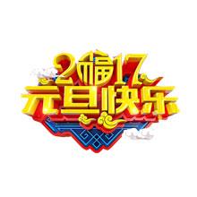 2017-新年-鸡年-中国风-新年-PNG-H5素材-元旦快乐