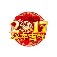 2017-新年-鸡年-中国风-新年-PNG-H5素材-鸡年吉祥-花盘