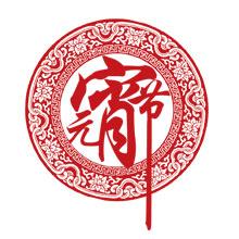 元宵节-元宵-彩色-节日-剪纸