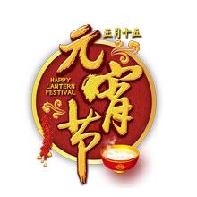 元宵节-元宵-彩色-节日-正月十五-元宵佳节