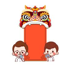 元宵节-元宵-彩色-节日-卡通-狮子-节日氛围