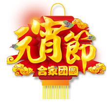 元宵节-元宵-彩色-节日-阖家团圆
