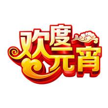 元宵节-元宵-彩色-节日-欢度元宵-节日标题