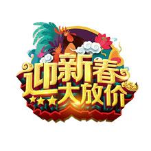 2017-新年-鸡年-中国风-迎新春-大放价-鸡年吉祥