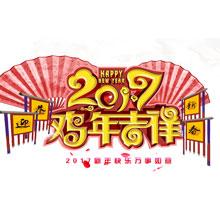 2017-新年-鸡年-中国风-鸡年吉祥-扇子-传统节日