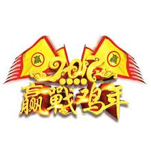 2017-新年-鸡年-中国风-赢战鸡年-旗帜
