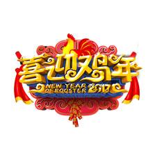 2017-新年-鸡年-中国风-喜迎鸡年-中国结