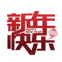 2017-新年-鸡年-中国风-新年快乐