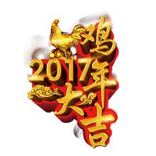 2017-新年-鸡年-中国风-鸡年大吉-标题H5素材