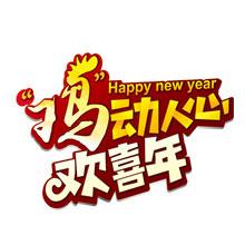 2017-新年-鸡年-中国风-鸡动人心-欢喜年