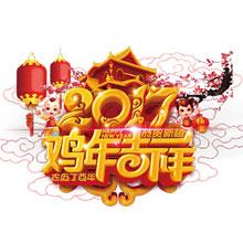 2017-新年-鸡年-中国风-鸡年吉祥-梅花-庭院