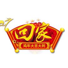 2017-新年-鸡年-中国风-回家-吉祥-福字-年味