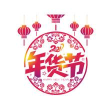 2017-电商-年货节-剪纸-灯笼-传统