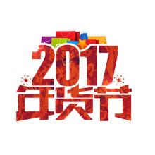 2017-电商-年货节-标题2