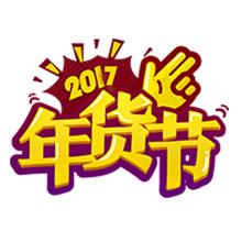 2017-电商-年货节-电商素材