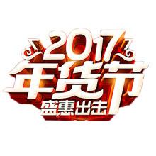 2017-电商-年货节-盛惠出击-H5素材