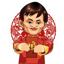 2017-电商-年货节-年货盛典-马云-红包